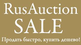 РусАукцион SALE